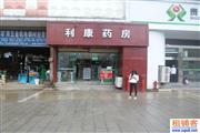 息烽县中心地段140平盈利药房低价转让
