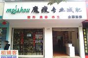 江东花园美容院转让