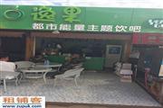 学校旁盈利奶茶店低价急转
