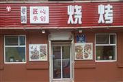 96平米 精装修 烧烤,饭店出兑 价格面议