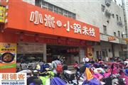 南屏街附近小吃店低价急转