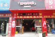 新添寨当街150平餐饮店低价急转