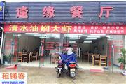 欢乐谷临街餐厅快餐店转让