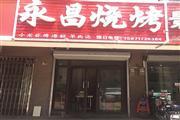 小区商业街烧烤店低价转让