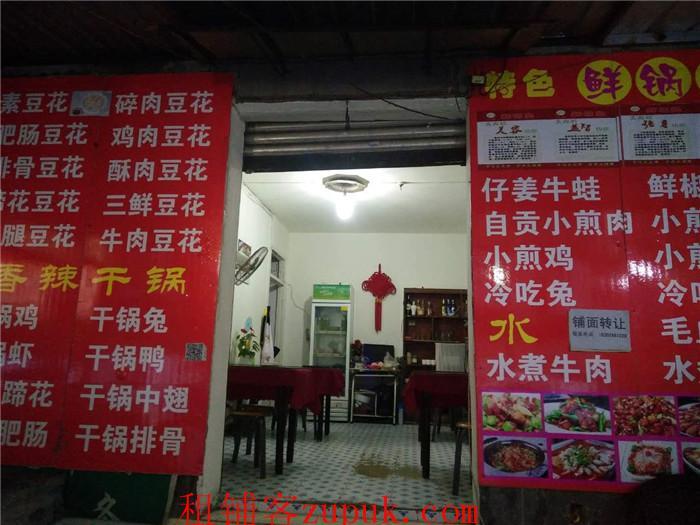 成华区 双桥子 5年餐饮店 低价转让