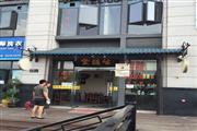 花溪保利溪湖商业街220平餐馆低价急转