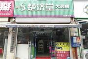 成熟小区60㎡临街6年品牌药店转让