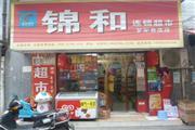 杜甫江阁古潭街100㎡锦和超市转让