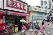 学校旁临街第一家超市转让