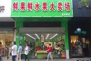 惠济路精装水果超市转让