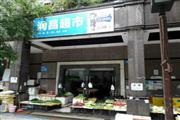 成熟小区商业街优质门面转让