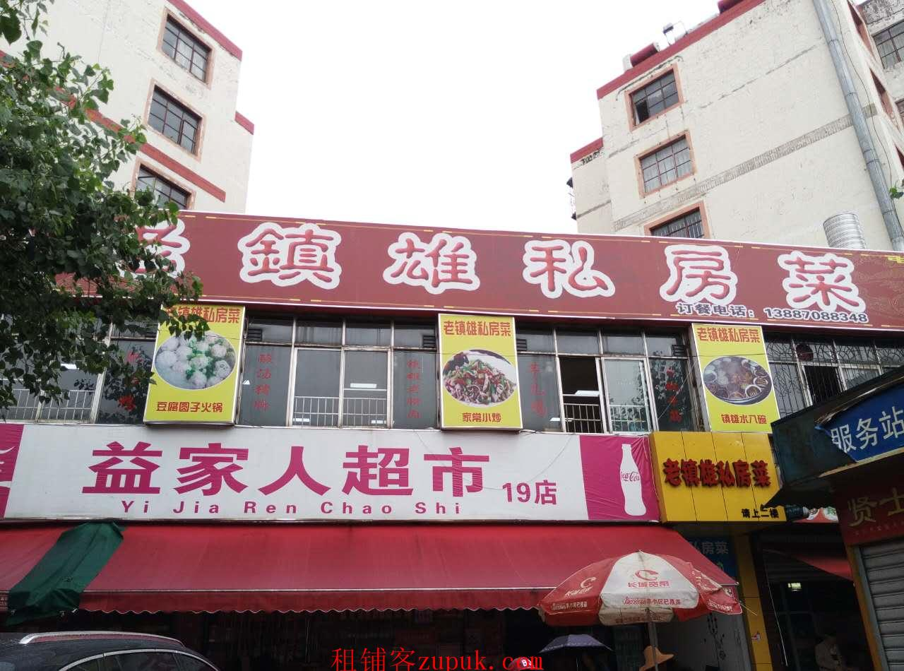 位置好餐饮店低价急转