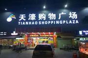 大型商场天豪购物广场旁 商业街道 柴火鸡