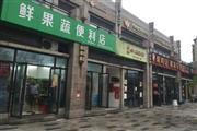 新九龙步行街全新果蔬店急转