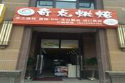 中海国际学校对面85㎡旺铺优转(可空转)