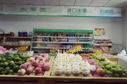 入住率90%以上120㎡生鲜超市转让(可空转)