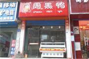 贺龙体育馆附近15㎡小吃店(房租月付)