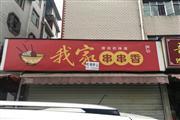 好地段小吃店低价急转