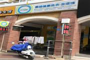 广福小区赛维品牌干洗店低价转让