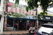 云岩广场毓秀路附近餐饮店转让