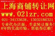 上海美容院转让,上海美发店转让,上海美容美发店转让,代办转让