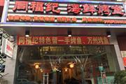 花溪霞晖路200平盈利海鲜店低价转让