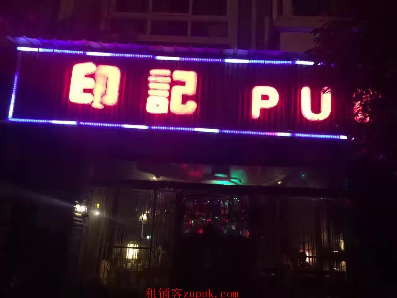 三年老店酒吧急转