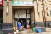 大型社区中海国际生鲜超市转让