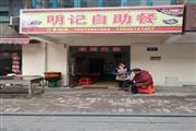 浏阳市中心小型餐馆转让