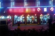 南二环桔园立交桥500㎡某知名餐饮店转让