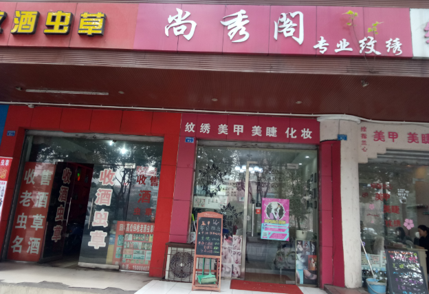锦江区 万人小区 盈利美容美甲店转让 (餐饮除外)