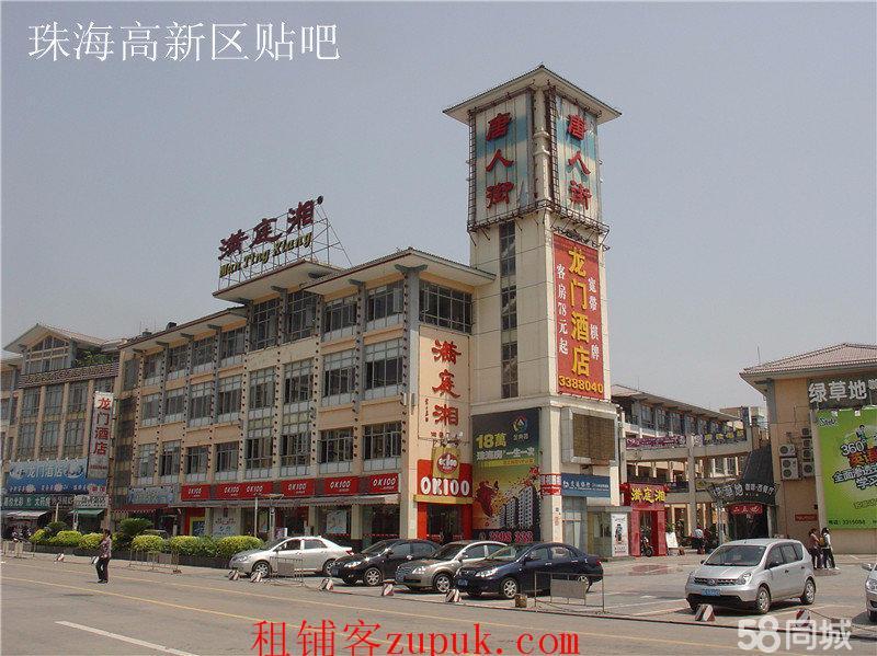 珠海市唐家湾镇唐人街商业街卖场生意转让