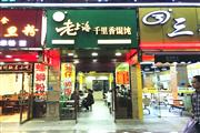 地铁口附近盈利小吃店转让