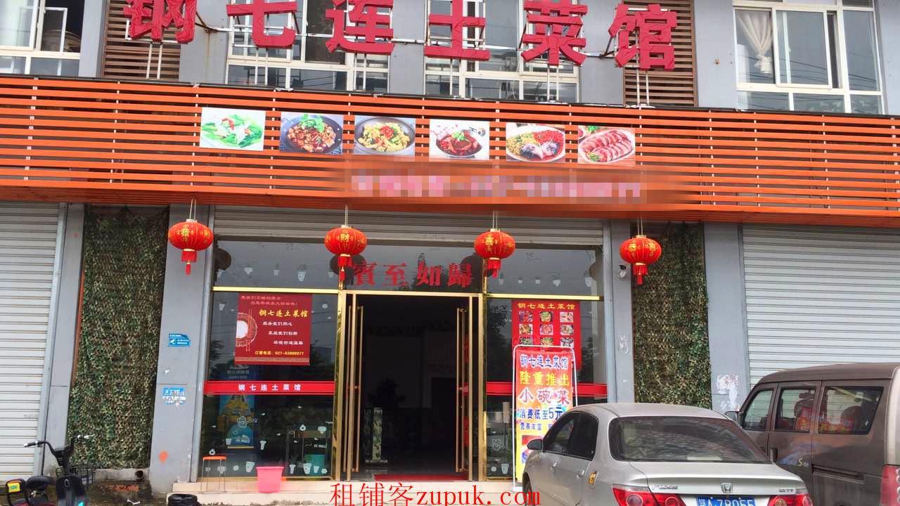 酒楼餐馆餐饮店火锅店菜馆中西餐厅转让