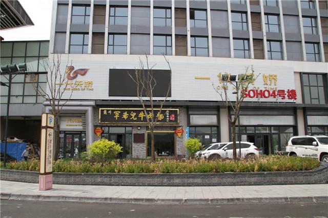 西宁万达广场临街精装修240平米商铺出租