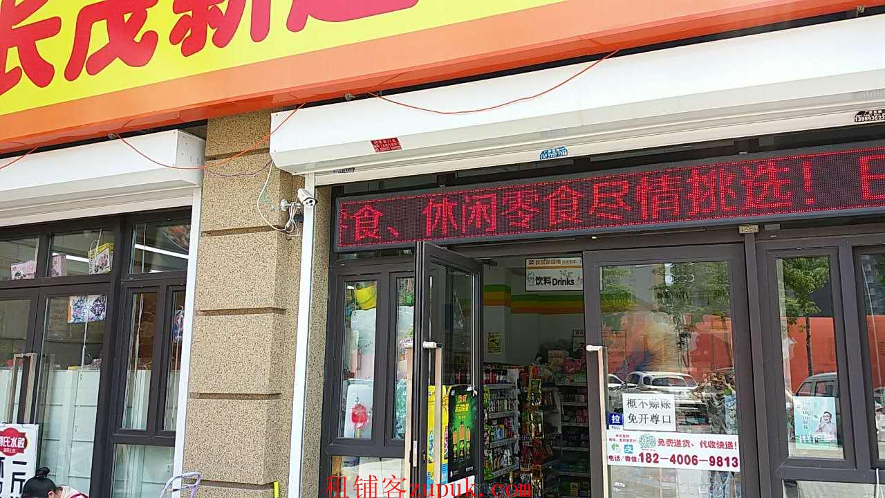 长青南街奉天九里旺铺出租