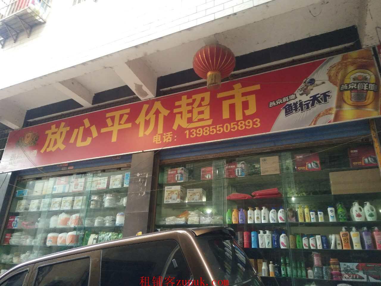 蔡家关盈利超市低价转让
