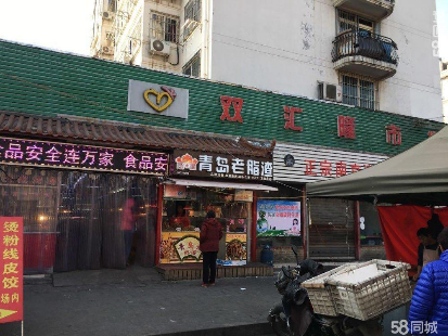 出租四方水清沟临街商铺大华农贸市场店铺市北区