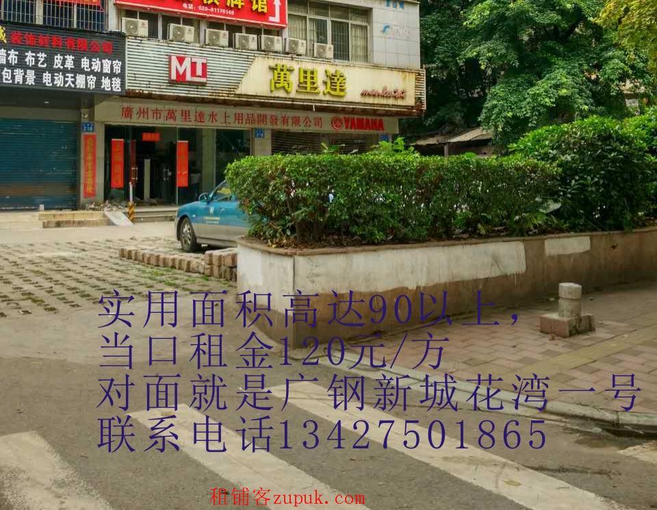 广钢新城黄金地段商铺招租