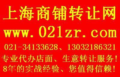 上海闵行可做餐饮店转让龙柏商业街银亭路餐厅饭店酒店转让