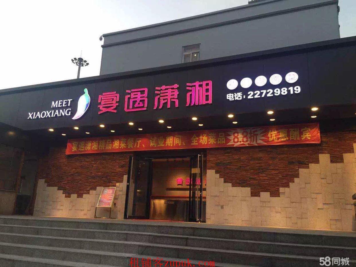 性价比高 1200平临街餐厅 月租5万