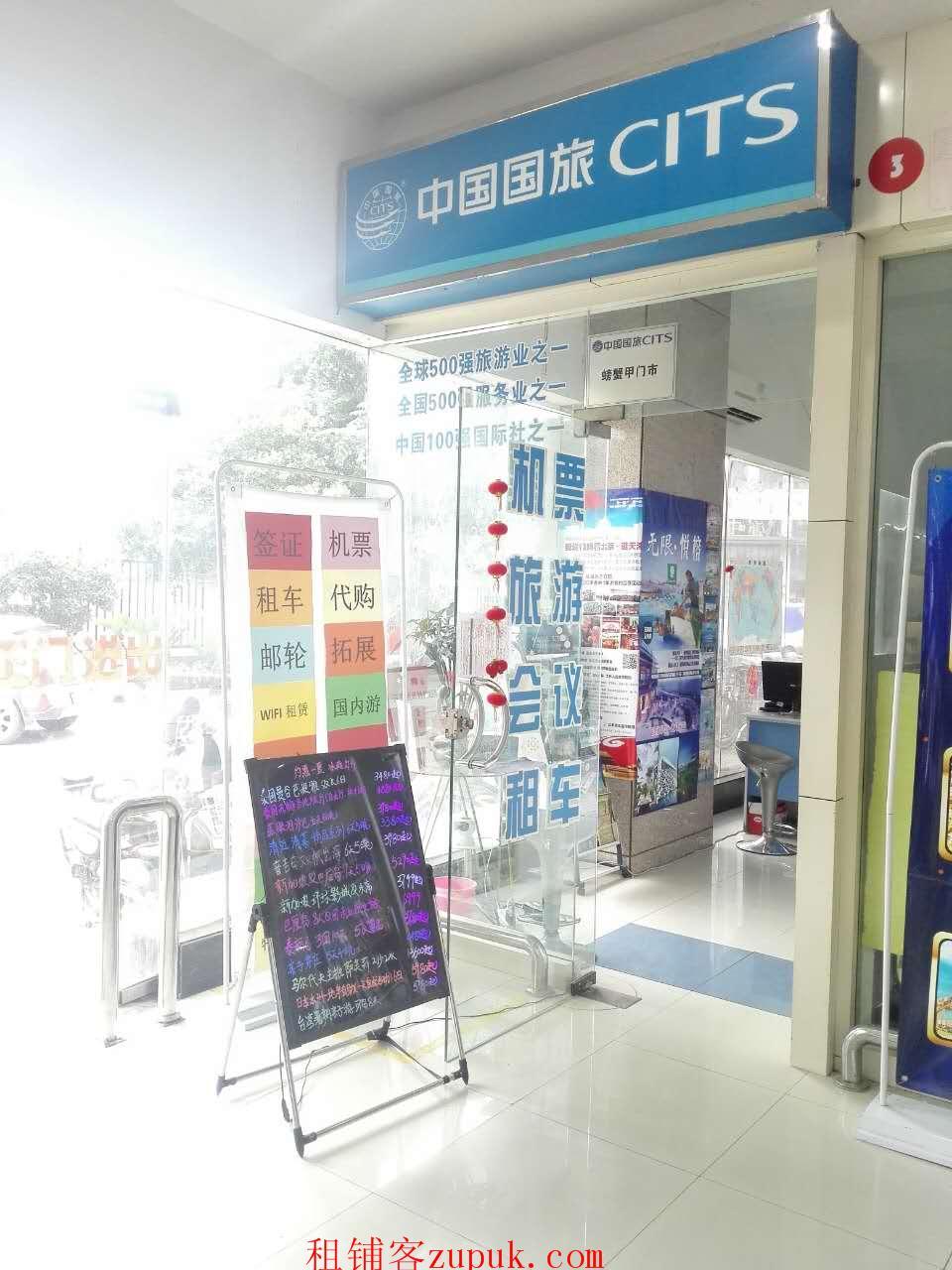 中国国旅旅行社低价急转 (转让)