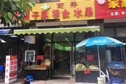 大型小区门口独家经营水果干果便利店转让