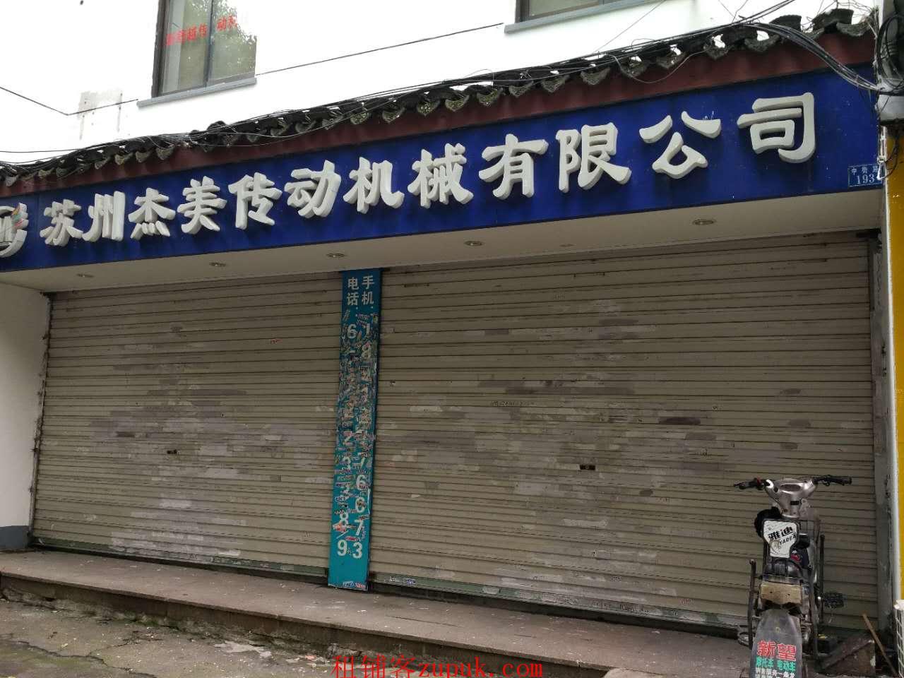 中街路沿街店铺