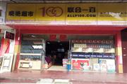 洪山杨家湾商业街连锁超市转让