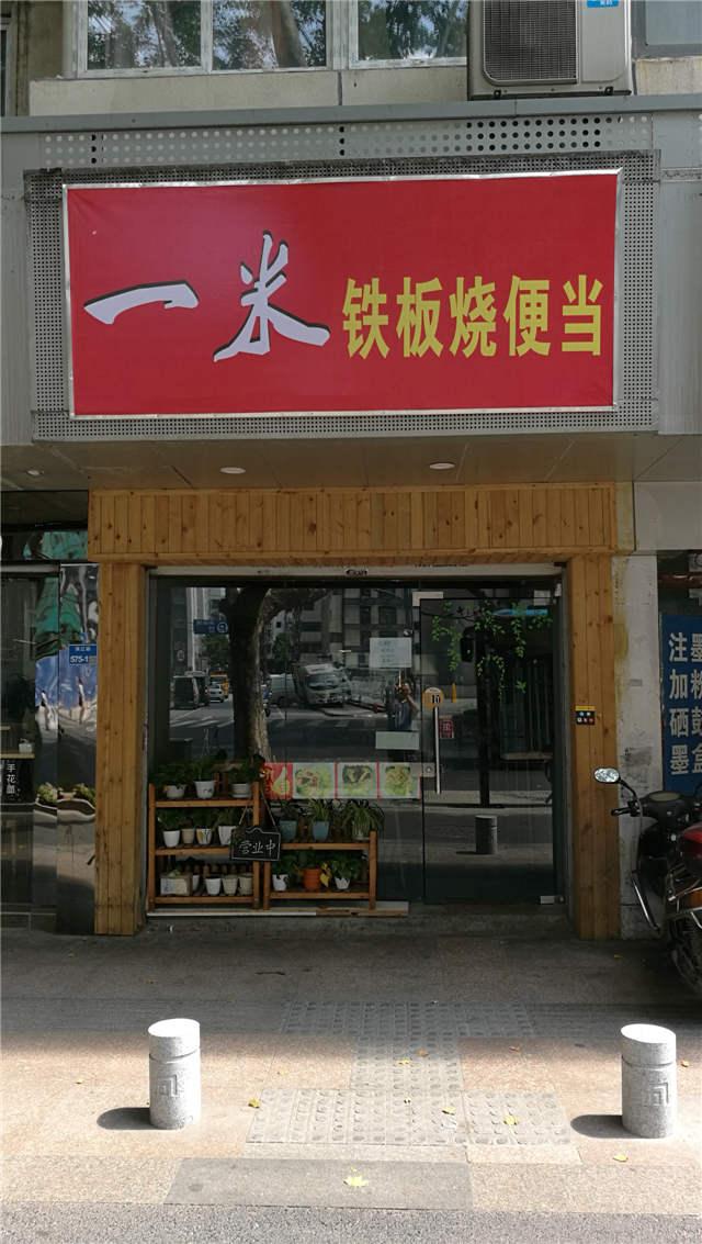 珠江路沿街旺铺出租