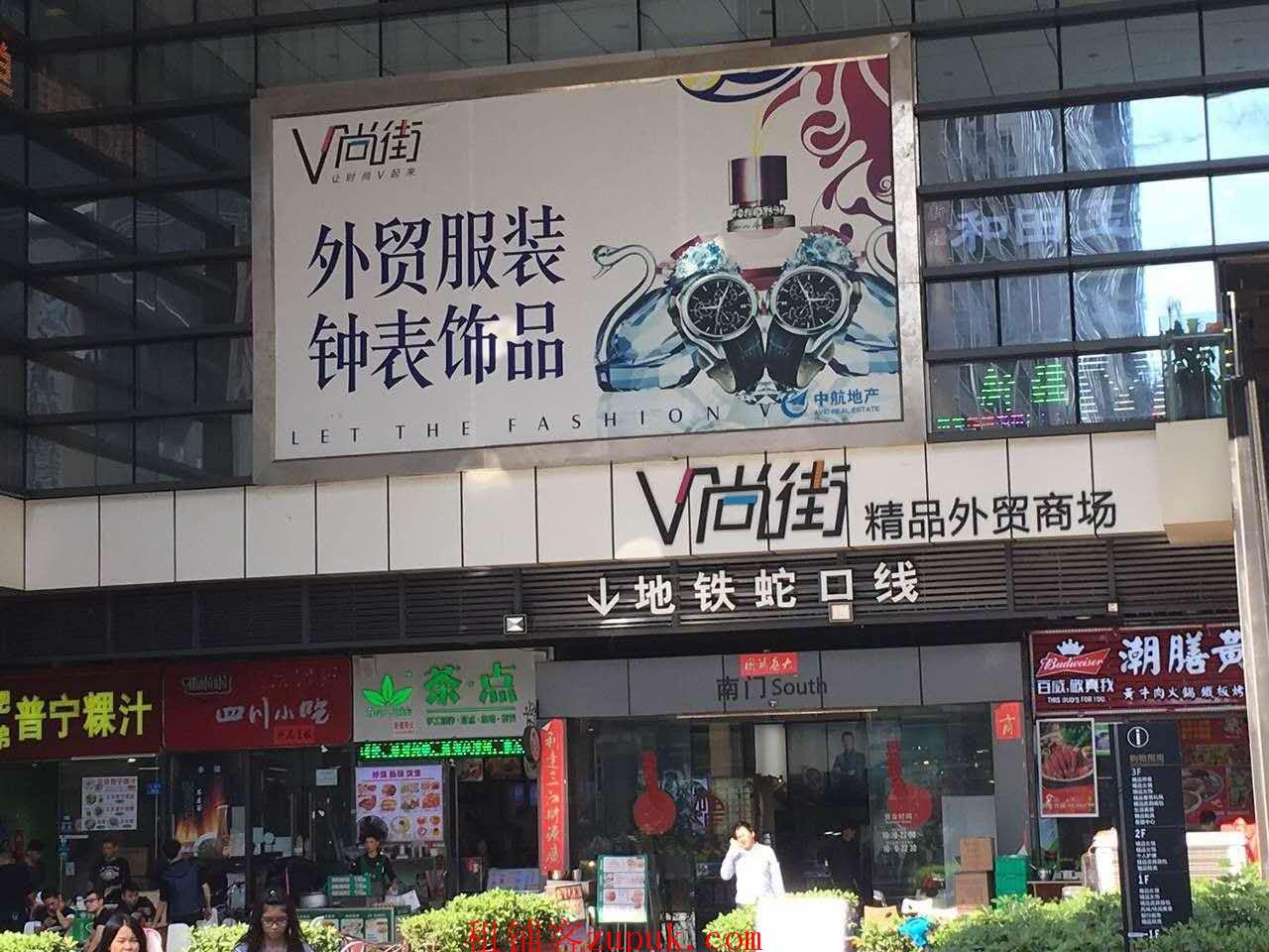 华强北地铁口V尚街商铺出租