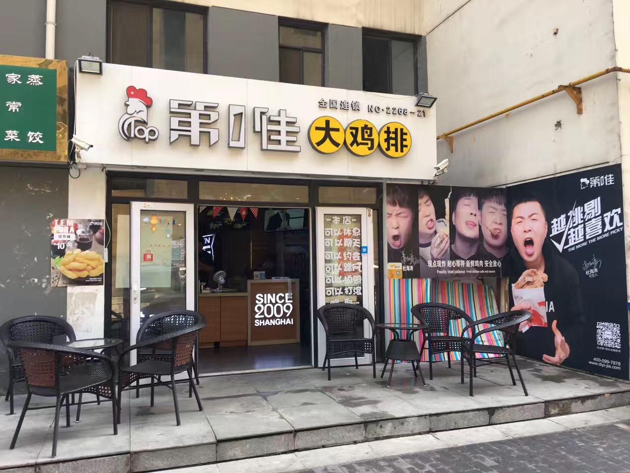 第一佳大鸡排东胜旗舰店