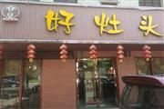 蔡甸交通运输局餐馆优转