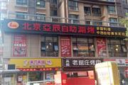 成熟商圈精装修北京亚辰自助涮烤低*价转让